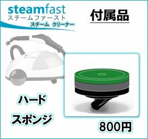 steamfast-hardsponge