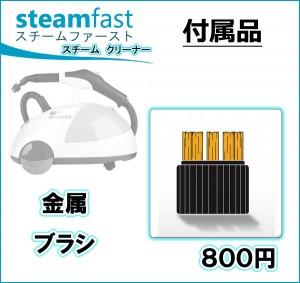 steamfast-kinzokuburashi