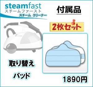 steamfast-pad2