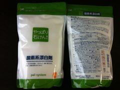 スチームクリーナー×ナチュラル洗剤でエコ掃除(5)過炭酸ナトリウム